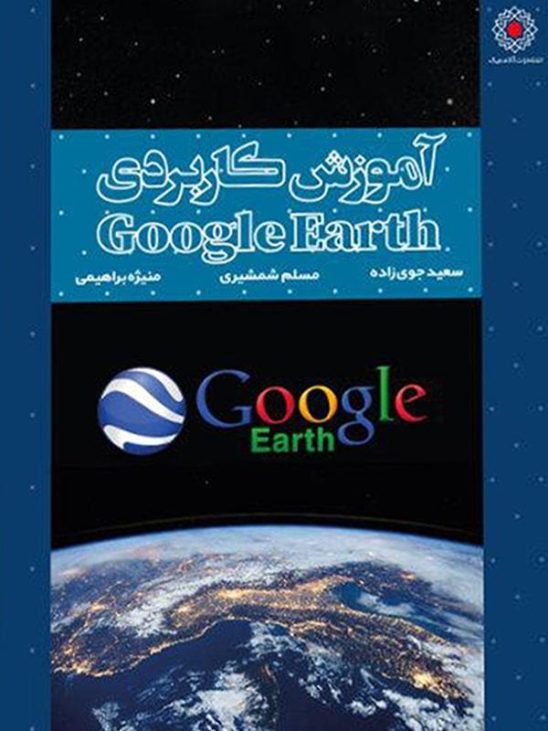 کتاب آموزش کاربردی Google Earth