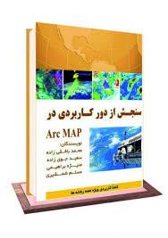 کتاب سنجش از دور کاربردی در ArcMAP