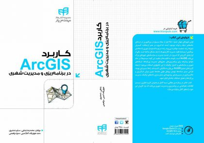 کتاب کاربرد ArcGIS در برنامه ریزی شهری و مدیریت شهری-آموزش کاربردی GIS وRS - کتاب کاربرد ArcGIS در برنامه ریزی شهری و مدیریت شهری