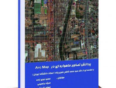 کتاب پردازش تصاویر ماهواره ای در ArcMAP-آموزش کاربردی GIS وRS همراه با فیلم و کتاب - کتاب پردازش تصاویر ماهواره ای در ArcMAP