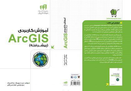 کتاب آموزش کاربردی Arc GIS (پیشرفته)-آموزش کاربردی GIS وRS همراه با فیلم و کتاب - کتاب آموزش کاربردی Arc GIS (پیشرفته)