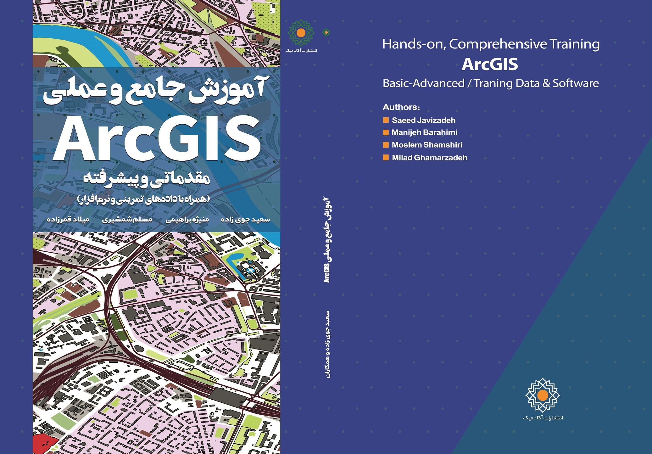 کتاب آموزش جامع و عملی ArcGIS