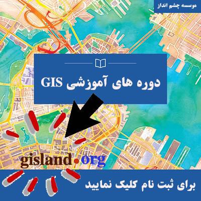 آموزش و مشاوره GIS