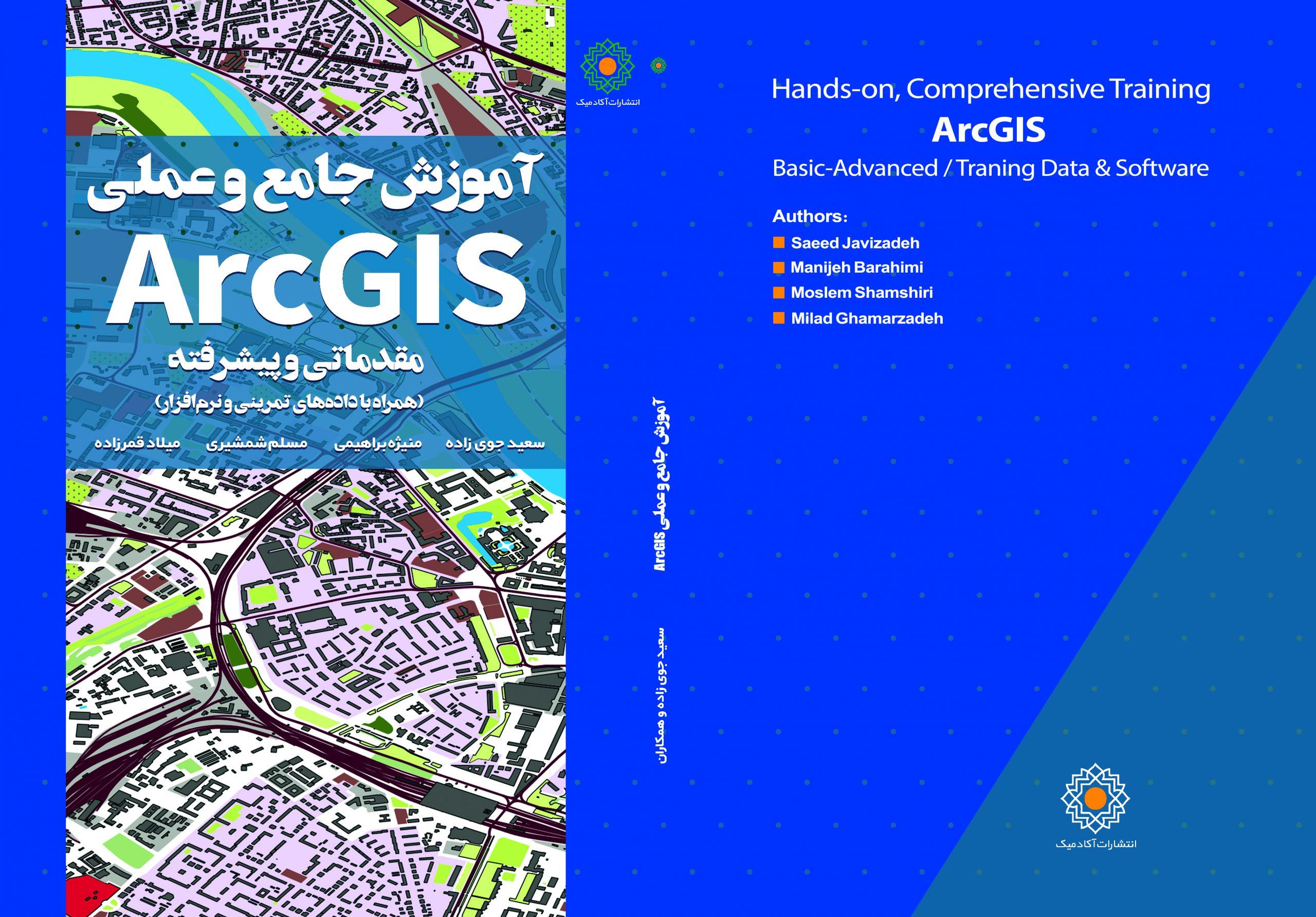 کتاب آموزش جامع و عملی ArcGIS مقدماتی و پیشرفته/ همراه با داده های تمرینی و نرم افزار