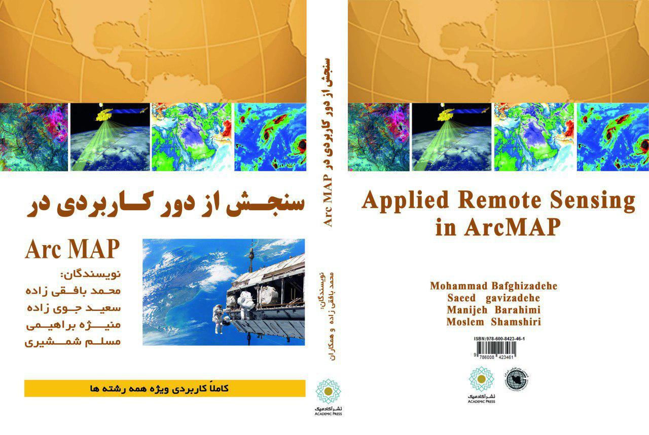 آموزش پردازش تصاویر ماهواره ای در محیط Arc map