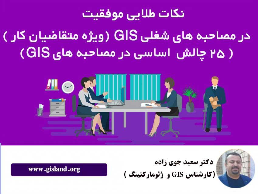 مصاحبه های GIS