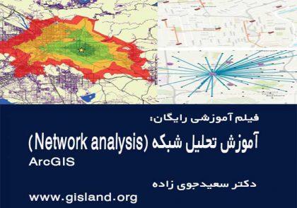 آموزش تحلیل شبکه Network analysis