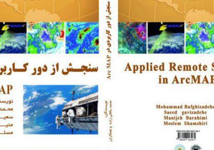 طبقه بندی تصاویر ماهواره ای در ArcMap(تهیه نقشه کاربری اراضی)