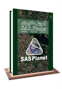 کتاب کاربردی SAS PLANET