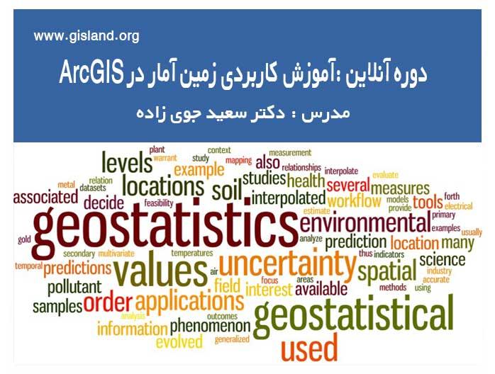 آموزش کاربردی زمین آمار(Geostatistic) در ArcGIS