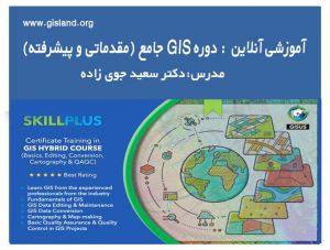 آموزش GIS مقدماتی و پیشرفته