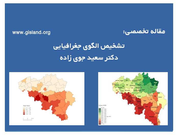 تشخیص الگوی جغرافیایی
