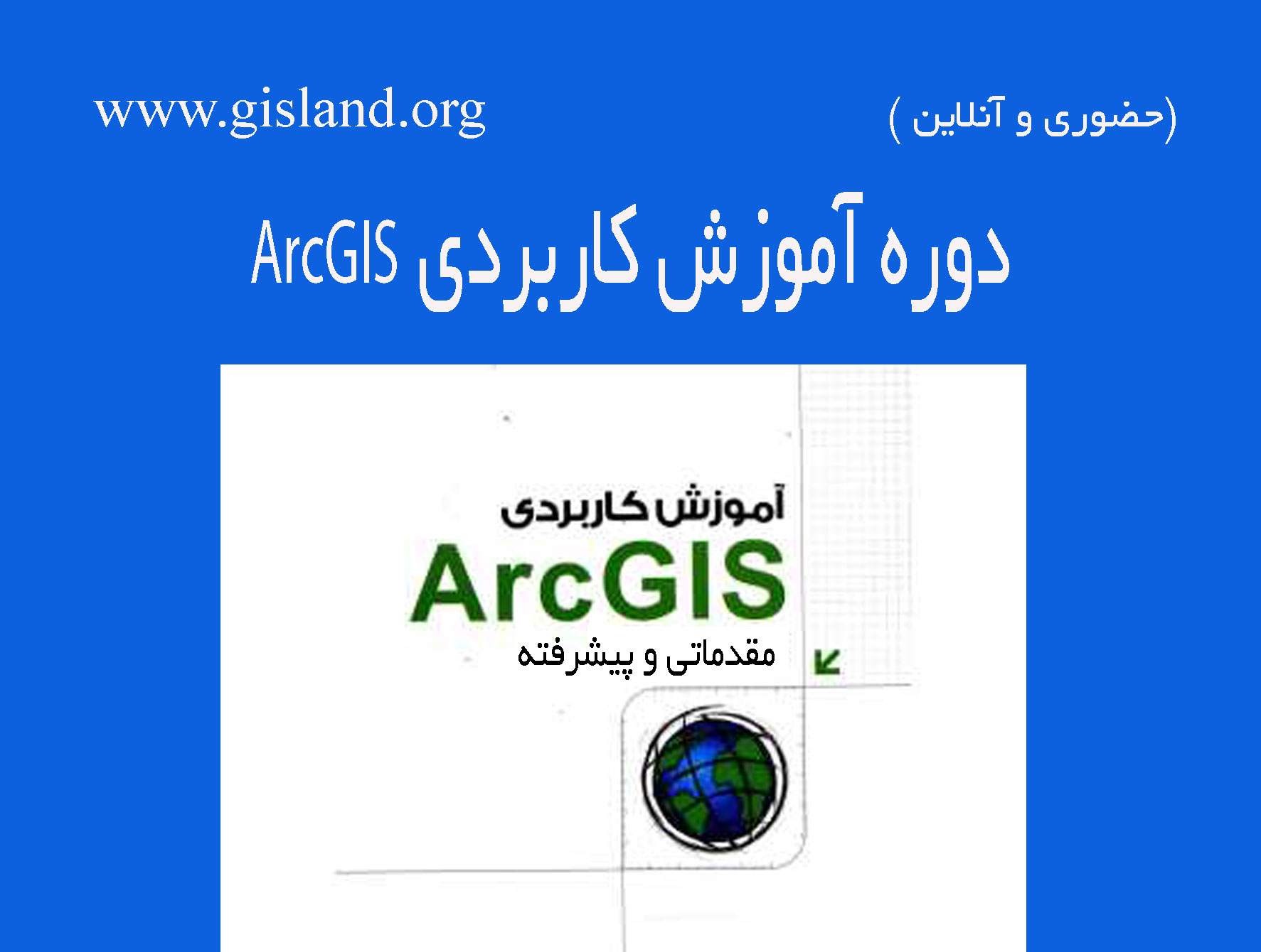 دوره آموزش کاربردی ArcGIS