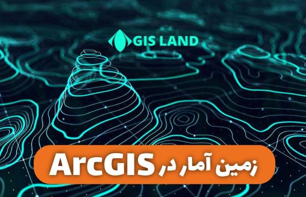 آموزش GeoStatistic - آموزش کاربردی زمین آمار GeoStatistic در ArcGIS