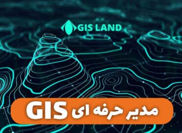 مدیر GIS حرفه ای - آموزش مدیر GIS حرفه ای