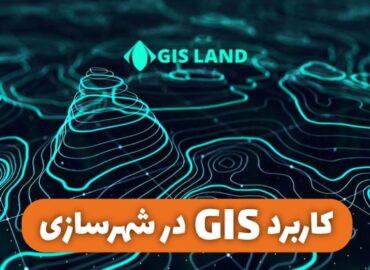 دوره شهرسازی - آموزش GIS در برنامه ریزی شهری،شهرسازی و مدیریت شهری