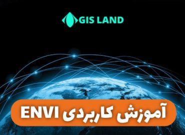 آموزش کاربردی ENVI
