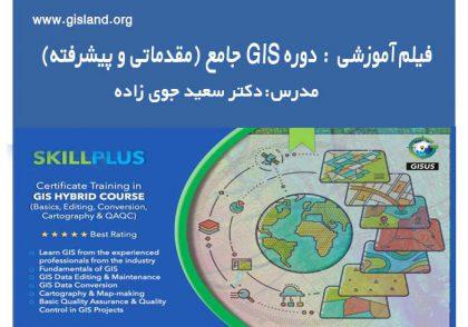فیلم آموزشی GIS:دوره جامع GIS (مقدماتی و پیشرفته )