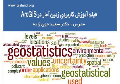 فیلم آموزشی: آموزش کاربردی زمین آمار(Geostatistic) در ArcGIS