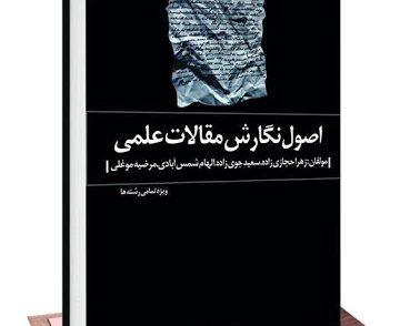 کتاب مقاله نویسی ISI و علمی- پژوهشی