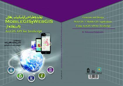 طراحی اپلیکیشن با الگوهای ArcGIS و Dojo
