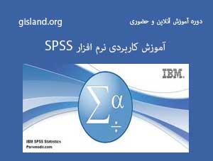 دوره آموزش آنلاین و حضوری نرم افزارSPSS