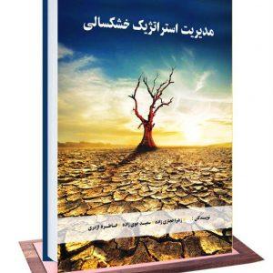 کتاب مدیریت استراتژیک خشکسالی