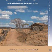 کتاب مبانی آسیب پذیری خشکسالی