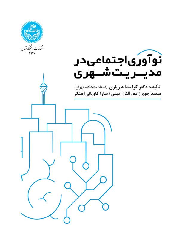 کتاب نوآوری اجتماعی در مدیریت شهری