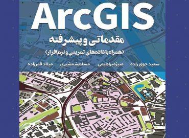 کتاب آموزش جامع ArcGIS