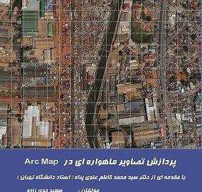 پردازش تصاویر ماهواره ArcMAP