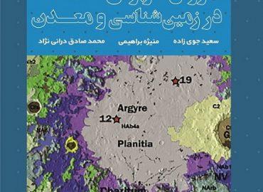 کتاب ArcGIS در زمین شناسی