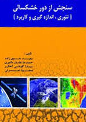 کتاب سنجش از دور خشکسالی
