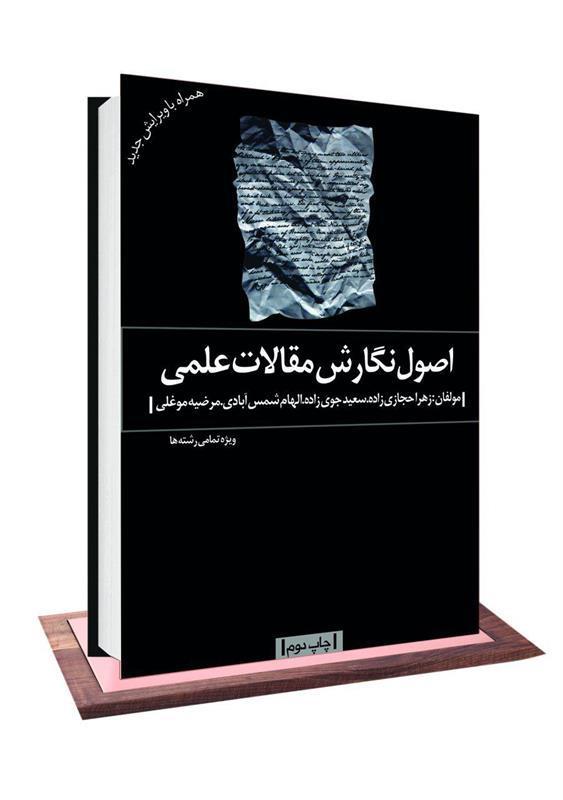 آموزش مقاله نویسی ISI