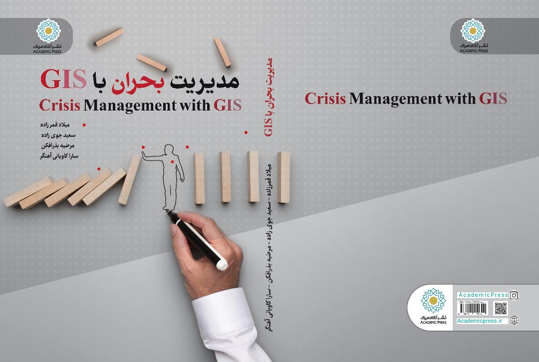 کتاب مدیریت بحران با GIS