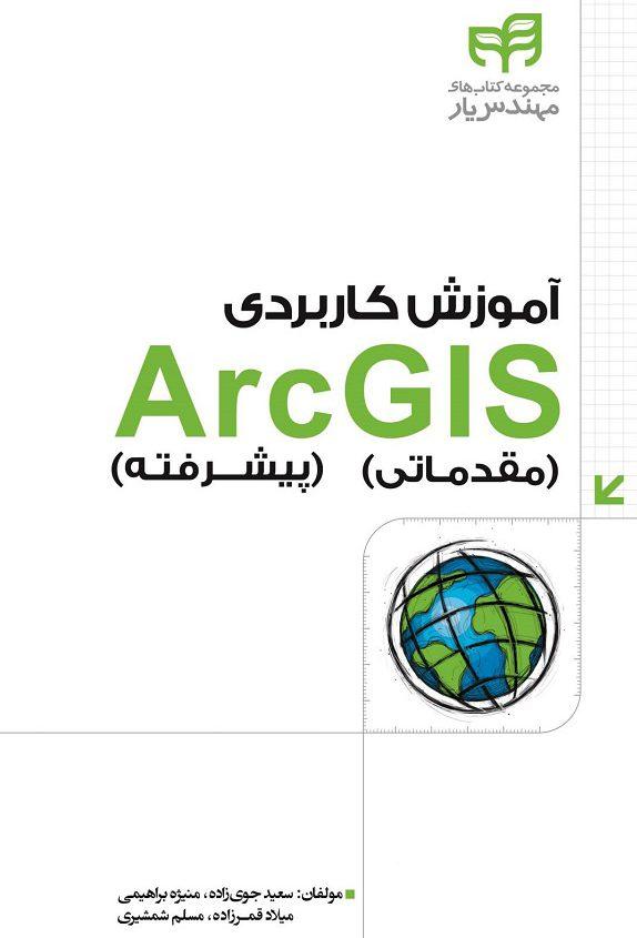 کتاب آموزش کاربردی ArcGIS