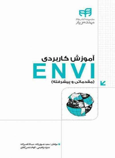 کتاب آموزش کاربردی ENVI