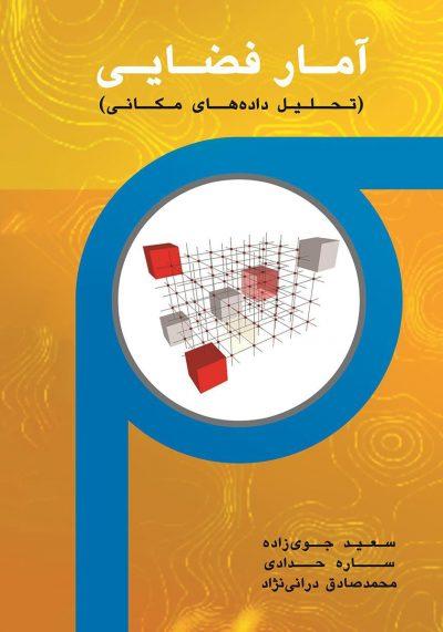 کتاب آمار فضایی