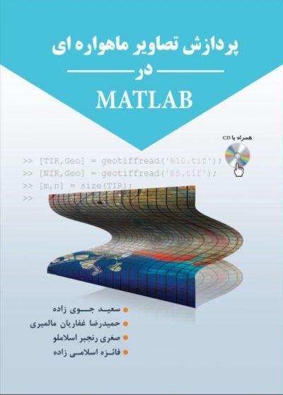 کتاب پردازش تصاویر MATLAB