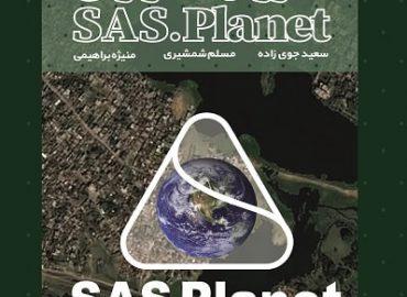 کتاب آموزش کاربردی SAS Planet - کتاب آموزش کاربردی SAS Planet