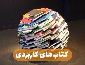 کتاب های کاربردی