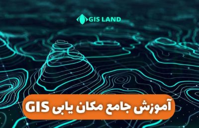 آموزش مکان یابی GIS