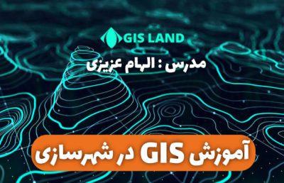 روز جهانی GIS | GIS DAY | روز جهانی فناوری مکانی | رویداد GIS