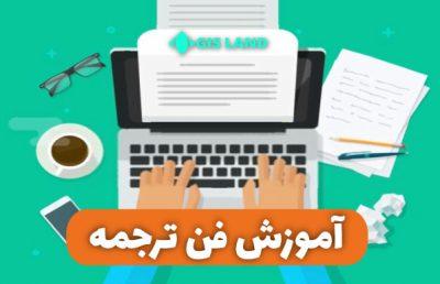 خرید دوره فن ترجمه آموزش ترجمه انگیسی