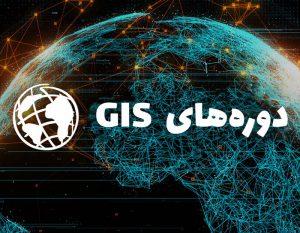 دوره های GIS