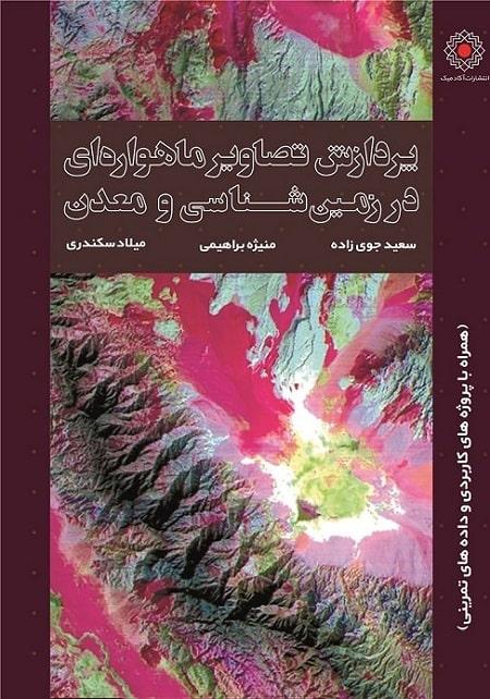 کتاب پردازش تصاویر ماهوارهای در زمینشناسی
