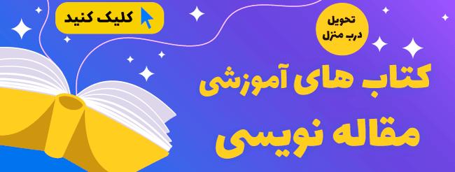 کتاب های آموزشی مقاله نویسی