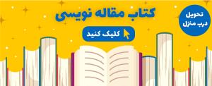 دوره آموزشی کتاب نویسی