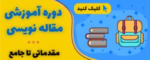دوره آموزشی مقاله نویسی