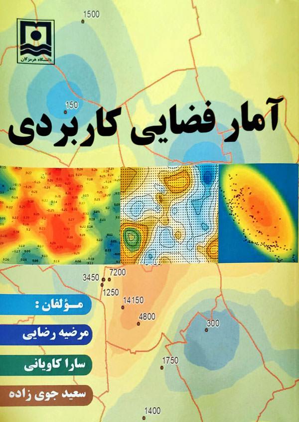 کتاب آمار فضایی کاربردی